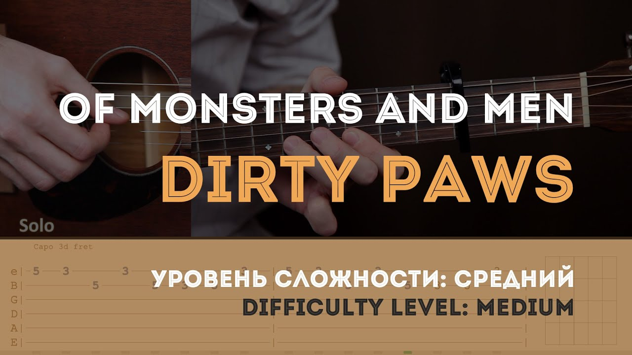 Dirty Paws Chords Of Monsters And Men Dirty Paws Guitar Tutorial