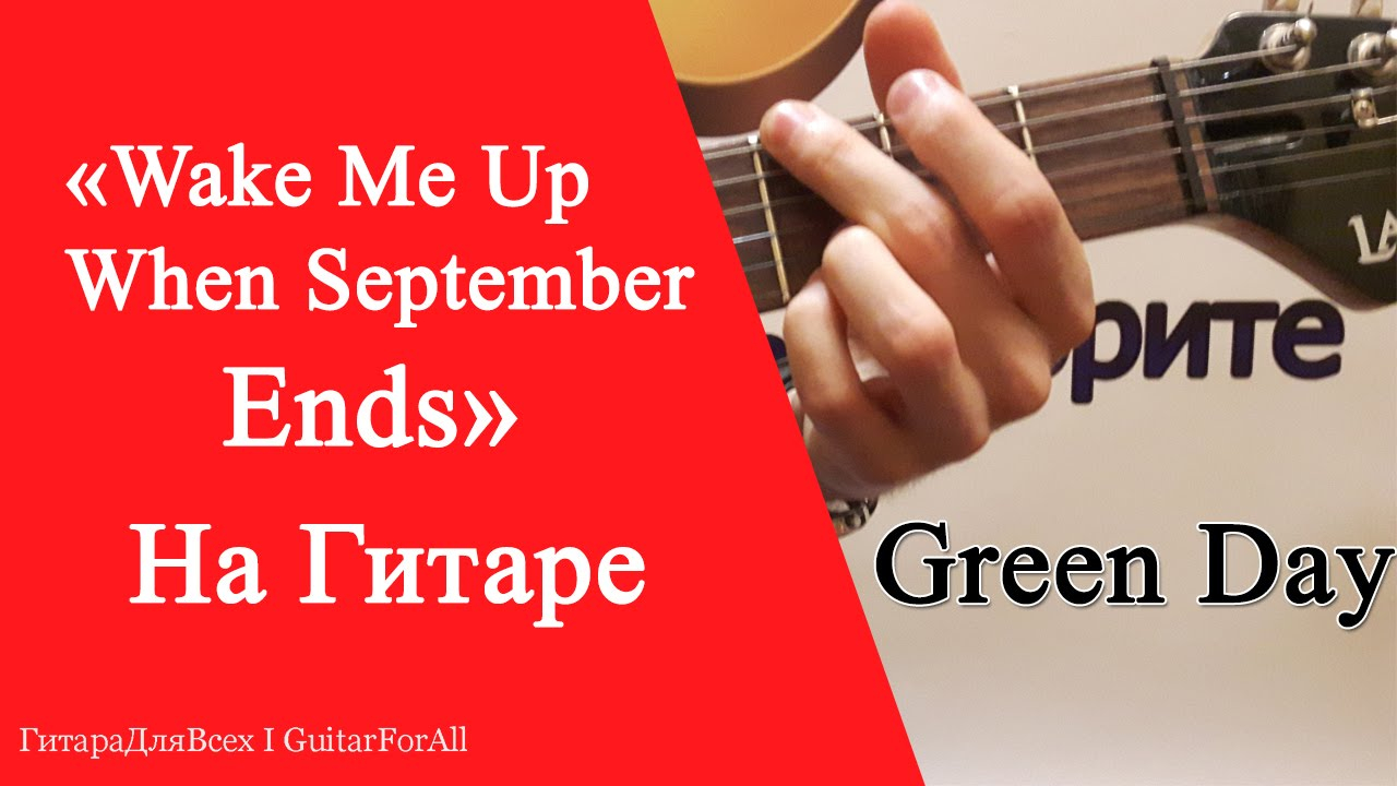 Wake Me Up When September Ends Chords Wake Me Up When September Ends Green Day On The Guitar