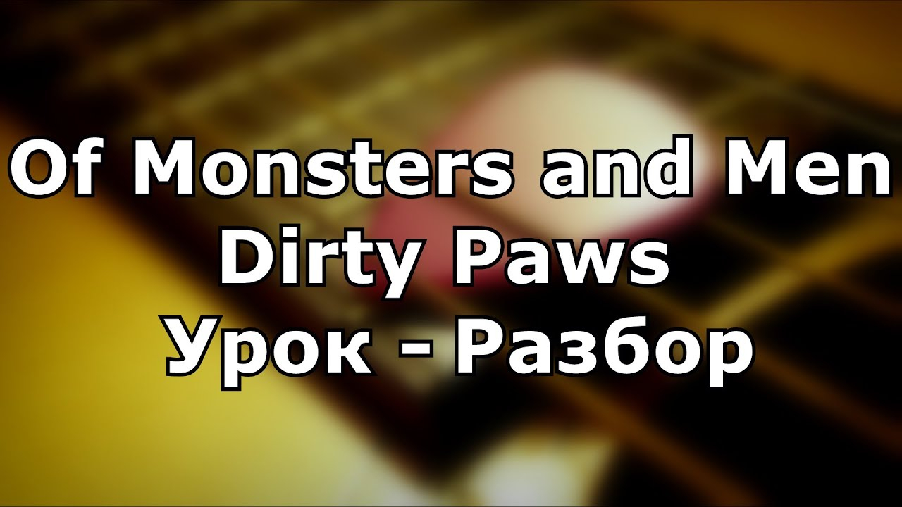 Dirty Paws Chords Of Monsters And Men Dirty Paws